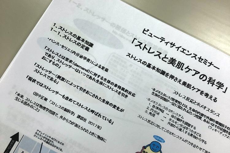 岡部美代治先生の美容セミナーに参加してきました