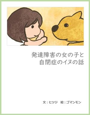 発達障害の女の子と自閉症のイヌの話
